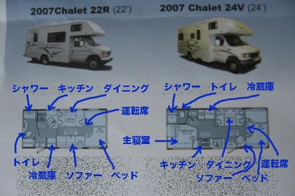 a-alasukaRVcar14.jpg