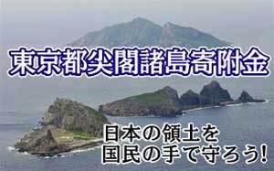 j-senkakubokin12-1.jpg
