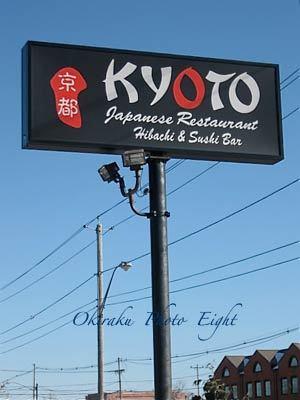 a-Kyotor10-2.jpg