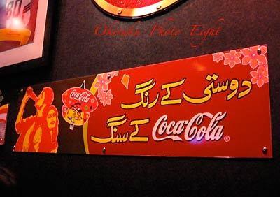 a-coke10-26.jpg