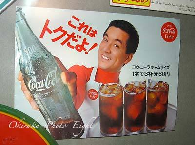 a-coke10-31.jpg