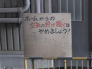 j-ekikounaikanban2.JPG