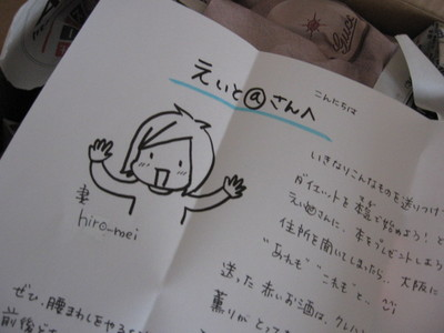 j-hiromeisankara6.JPG