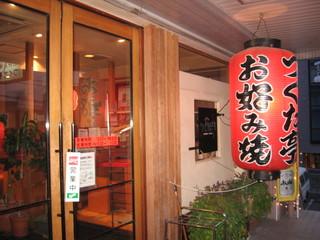 j-okonomiyaki2.JPG