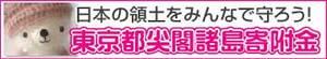 j-senkakubokin12-6.jpg