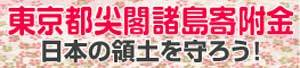 j-senkakubokin12-7.jpg