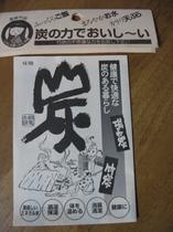 j-suihansumi1.JPG