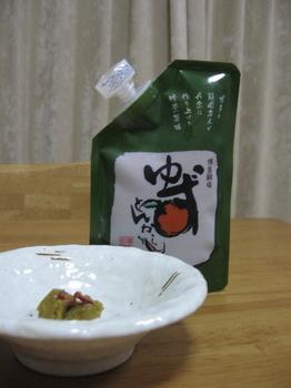 j-yuzutongarasi1.JPG