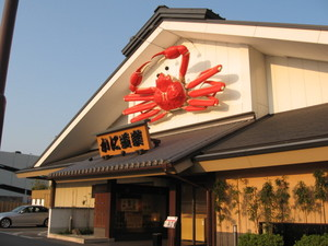 kanidouraku1.JPG
