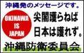 okinawasenkaku.jpg